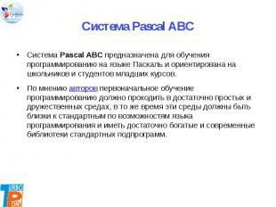 Система Pascal ABC предназначена для обучения программированию на языке Паскаль