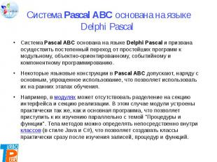 Система Pascal ABC основана на языке Delphi Pascal Система Pascal ABC основана н