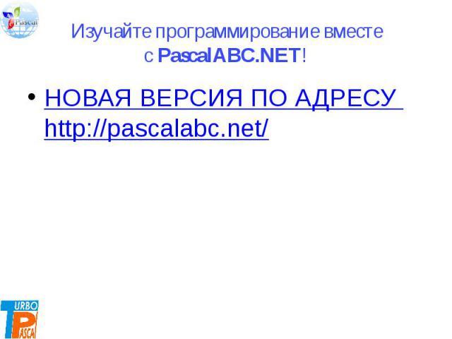 Изучайте программирование вместе сPascalABC.NET! НОВАЯ ВЕРСИЯ ПО АДРЕСУ http://pascalabc.net/
