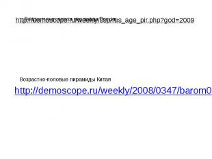 Возрастно-половая пирамида России http://demoscope.ru/weekly/ssp/rus_age_pir.php