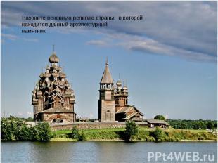 Назовите основную религию страны, в которой находится данный архитектурныйпамятн