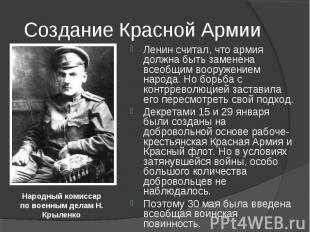 Ленин считал, что армия должна быть заменена всеобщим вооружением народа. Но бор