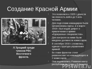 Это позволило к 1920 г.довести численность войск до 5 млн. человек. Для подготов