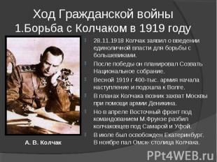Ход Гражданской войны1.Борьба с Колчаком в 1919 году 28.11.1918 Колчак заявил о