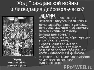 Ход Гражданской войны3.Ликвидация Добровольческой армии В мае-июне 1919 г.на юге