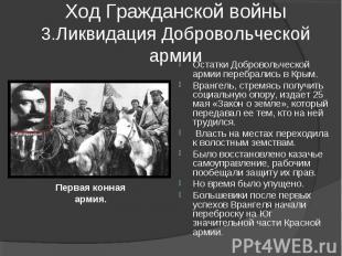 Ход Гражданской войны3.Ликвидация Добровольческой армии Остатки Добровольческой