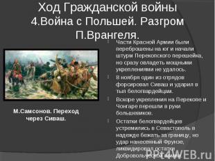 Ход Гражданской войны4.Война с Польшей. Разгром П.Врангеля. Части Красной Армии