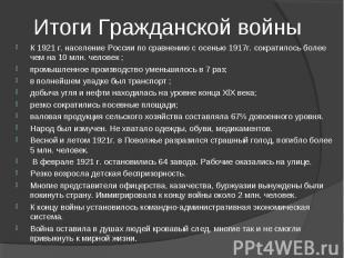 К 1921 г. население России по сравнению с осенью 1917г. сократилось более чем на