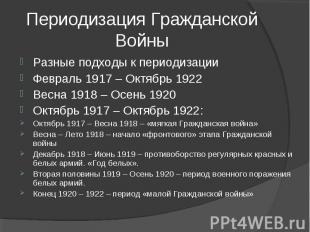 Периодизация Гражданской Войны Разные подходы к периодизацииФевраль 1917 – Октяб