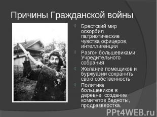 Причины Гражданской войны Брестский мир оскорбил патриотические чувства офицеров