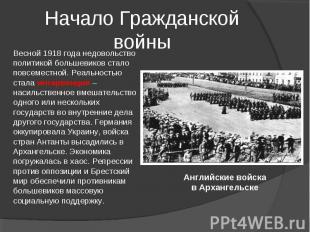 Начало Гражданской войны Весной 1918 года недовольство политикой большевиков ста