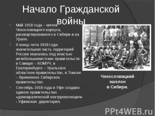 Май 1918 года – мятеж Чехословацкого корпуса, расквартированного в Сибири и на У