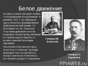 На Дону атаман Каледин заявил о неподчинении большевикам. В декабре 1917 г. из о
