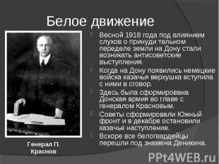 Белое движение Весной 1918 года под влиянием слухов о принуди тельном переделе з
