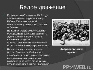 Корнилов погиб в апреле 1918 года при неудачном штурме столицы Кубани Екатеринод