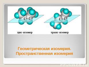 Геометрическая изомерия.Пространственная изомерия