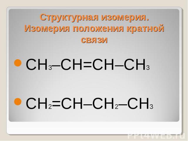 Структурная изомерия.Изомерия положения кратной связи СН3–СН=СН–СН3СН2=СН–СН2–СН3