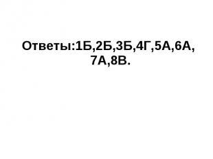 Ответы:1Б,2Б,3Б,4Г,5А,6А,7А,8В.