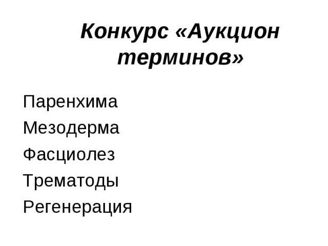 Конкурс «Аукцион терминов» ПаренхимаМезодермаФасциолезТрематоды Регенерация