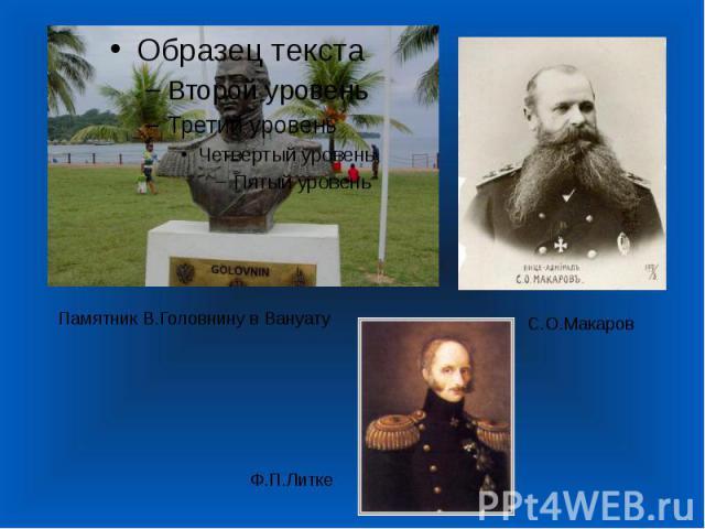 Памятник В.Головнину в Вануату С.О.Макаров Ф.П.Литке