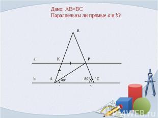 Дано: AB=BCПараллельны ли прямые a и b?