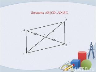 Доказать: AB  CD; AD  BC.