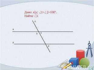 Дано: x  y; 1+ 2=100°.Найти: 3.