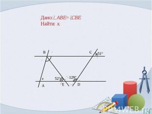 Дано: ABE= CBEНайти: x.