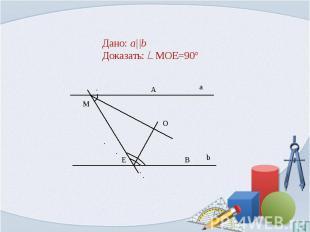 Дано: a  bДоказать: MOE=90°