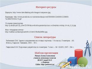 Циркуль: http://www.daviddarling.info/images/compasses.jpg Карандаш: http://www.