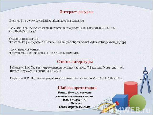 Циркуль: http://www.daviddarling.info/images/compasses.jpg Карандаш: http://www.proshkolu.ru/content/media/pic/std/3000000/2240000/2239093-7acd9447b354cc7e.gif Угольник-транспортир: http://p.alejka.pl/i2/p_new/25/38/duza-ekierka-geometryczna-z-uchwy…