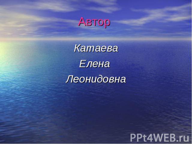 КатаеваЕлена Леонидовна