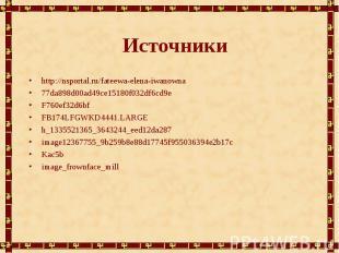 Источники http://nsportal.ru/fateewa-elena-iwanowna77da898d00ad49ce15180f032df6c