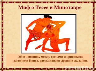 Миф о Тесее и Минотавре Об отношениях между греками и критянами, жителями Крита,
