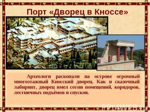 Порт «Дворец в Кноссе» Археологи раскопали на острове огромный многоэтажный Кнос
