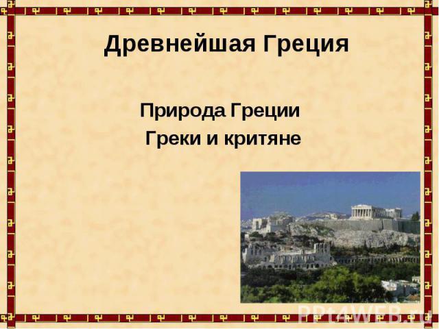 Древнейшая Греция. Природа Греции. Греки и критяне