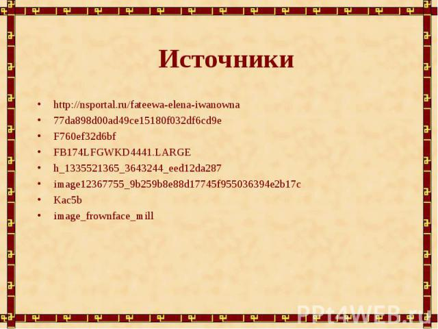 Источники http://nsportal.ru/fateewa-elena-iwanowna77da898d00ad49ce15180f032df6cd9eF760ef32d6bfFB174LFGWKD4441.LARGEh_1335521365_3643244_eed12da287image12367755_9b259b8e88d17745f955036394e2b17cKac5bimage_frownface_mill