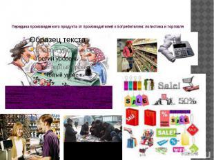 Передача произведенного продукта от производителей к потребителям: логистика и т