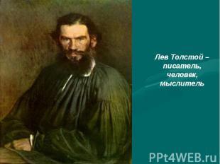Лев Толстой – писатель, человек, мыслитель