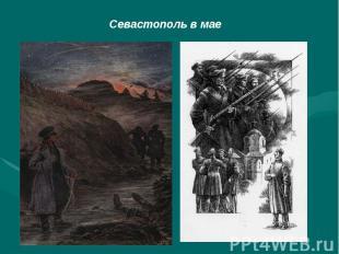Севастополь в мае