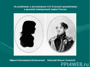 По рождению и воспитанию Л.Н.Толстой принадлежалк высшей помещичьей знати России