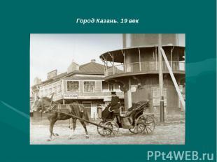 Город Казань. 19 век
