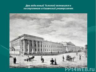 Два года юный Толстой готовился кпоступлению в Казанский университет