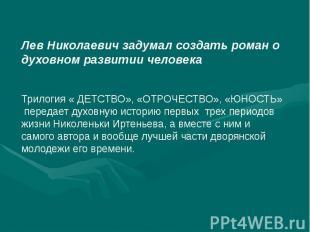 Лев Николаевич задумал создать роман о духовном развитии человекаТрилогия « ДЕТС