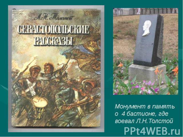 Монумент в память о 4 бастионе, где воевал Л.Н.Толстой