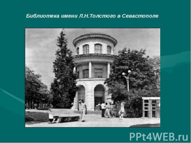 Библиотека имени Л.Н.Толстого в Севастополе