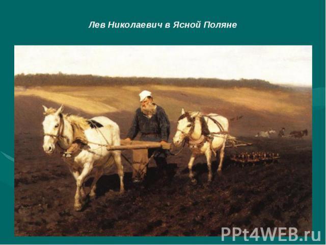 Лев Николаевич в Ясной Поляне