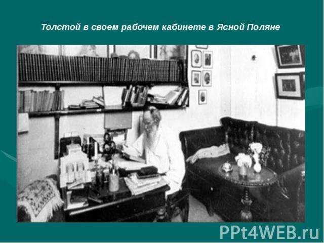 Толстой в своем рабочем кабинете в Ясной Поляне
