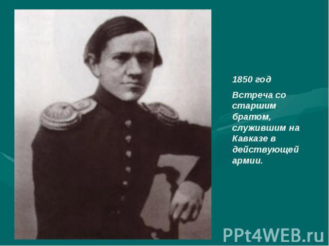 1850 годВстреча со старшим братом, служившим на Кавказе в действующей армии.