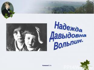 Надежда Давыдовна Вольпин.